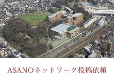 ASANOネットワーク投稿依頼