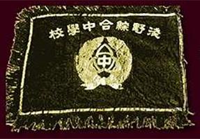 浅野総合中學校